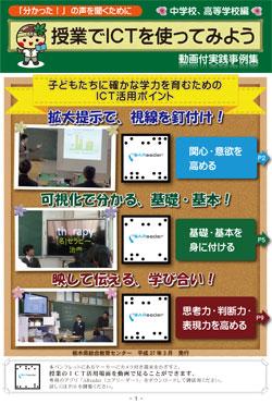 「小学校編」実践事例集