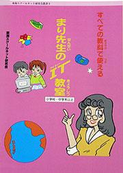 書籍紹介「まり先生のIT教室」