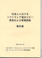 「社会人におけるソフトウエア違法コピー実態及び意識調査報告書」