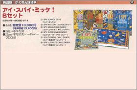 英語名作ライブラリー10