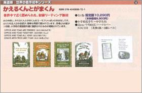 英語名作ライブラリー12