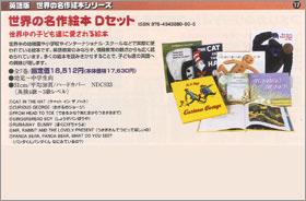 英語名作ライブラリー17