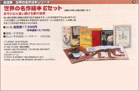 英語名作ライブラリー18