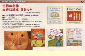 英語名作ライブラリー02