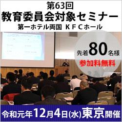 【第63回教育委員会対象セミナー】<東京開催>