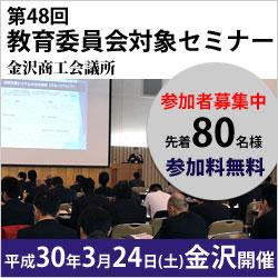 【第48回教育委員会対象セミナー】<金沢開催>
