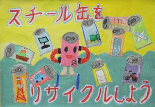 スチール缶リサイクルポスター ...
