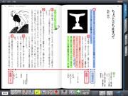 光村 図書 国語 デジタル 教科書 光村図書出版㈱令和2年度版 国語学習者用デジタル教科書
