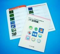 新版「たのしい理科」3〜6年生用「IT活用編」販売開始