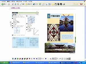 新版中学校数学