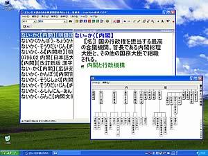 「串刺し検索」で複数の辞典をひとまとめに調べる。図表を見ながら視覚的な理解、関連語句をたどって興味関心を高めることも可能。