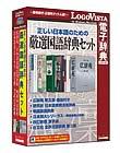 正しい日本語のための厳選国語辞書セット