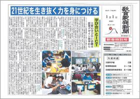 KKS Web 教育家庭新聞ニュース 教育家庭新聞社