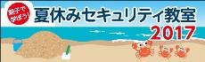bnr-oyako170712.jpg