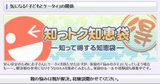 chiebukuro110824.jpg