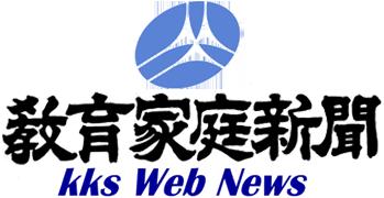 教育家庭新聞 Kks Web News