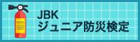 JBKジュニア防災検定