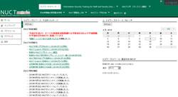 名古屋大学のeラーニングシステム「NUCT」