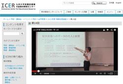 講義ビデオの画面