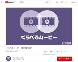 6分30秒で「くらべるムービー」の基本操作がわかる紹介動画