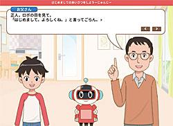自宅にやってきたロボットを「プログラミングする」シチュエーション