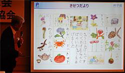 小学校1年生から3年生まで毎日「きせつだより」を書くことが宿題だった松本氏は「周囲のものを興味深く見る」ことが身に付いたと語る