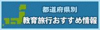 都道府県教育旅行リンク集