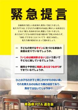 青森県P連の緊急提言