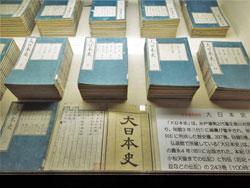 弘道館で展示している「大日本史」