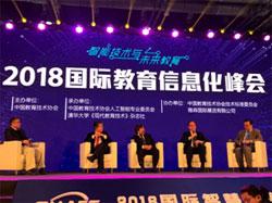 韓国、日本、アメリカ、中国の教育工学会会長が登壇。右から3人目が鈴木克明会長