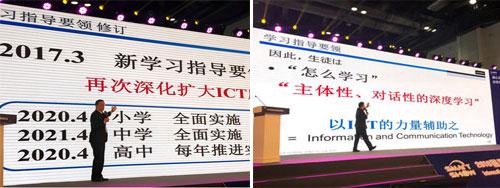 日本の新学習指導要領と大学入試改革について講演する大久保社長(内田洋行)