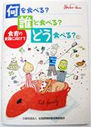 全調協の食育冊子「どう食べる?」