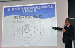 報告で「思考体系」を説明する高岡浩二顧問