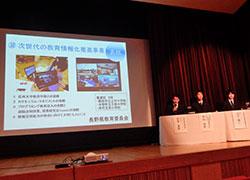 長野県教育委員会は信州大学と連携してプログラミング教育を実施