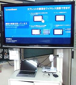 各教室の大型提示装置の設置台に「スクリーンビーム750A」と無線APをボルト等で固定。タブレットPCは画面を見てすぐに接続できる