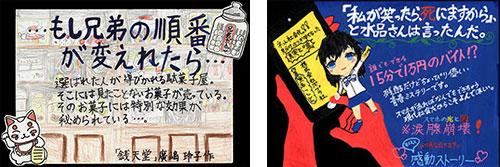 「ポプラ社賞」(左)と「POP王賞」の作品(一部)