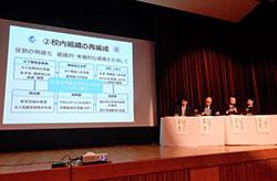 横国大附属横浜中は校内組織を再編成してICTスキル向上を検証