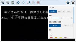 学習者用デジタル教科書の拡大リフロー表示画面。特別支援への対応として、本文の読み上げや、文字色・背景色・行間の変更も可能(教科によって仕様は異なる)