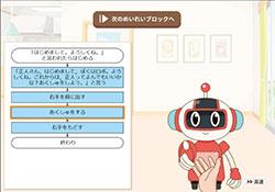 プログラムを実行してロボットの動きを確認できる