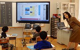 デジタル教科書と電子黒板で児童の困りを支援する