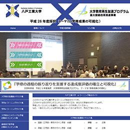 八戸工業大学eラーニング総合サイト