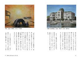 『平和のバトン 広島の高校生たちが描いた8月6日の記憶』=弓狩匡純/著 広島平和記念資料館/協力 本体1500円+税 くもん出版『平和のバトン』より