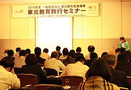 プレゼンテーションでは東北6県から最新情報が伝えられた