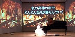 「イメージ奏法」で演奏する