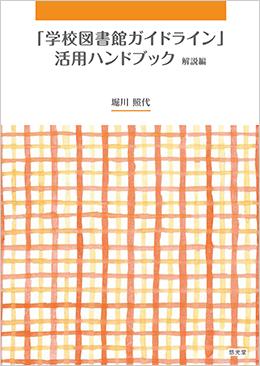 テキストの1つ『「学校図書館ガイドライン」活用ハンドブック 解説編』(悠光堂)