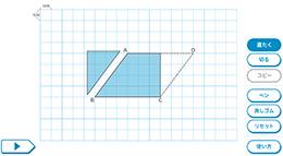 試行錯誤しながら図形を操作できる(算数)