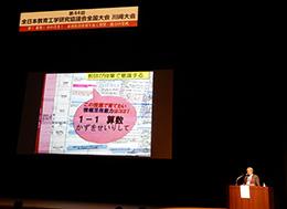 昨年JAET川崎大会全体会
