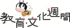 11月1日~7日は第61回(令和元年度)「教育・文化週間」|KKS Web:教育 ...