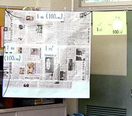 1平方メートルと100平方センチメートルを教室に掲示