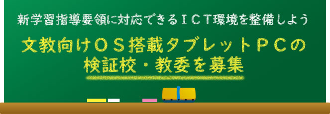 新学習指導要領に対応できるICT環境を整備しよう